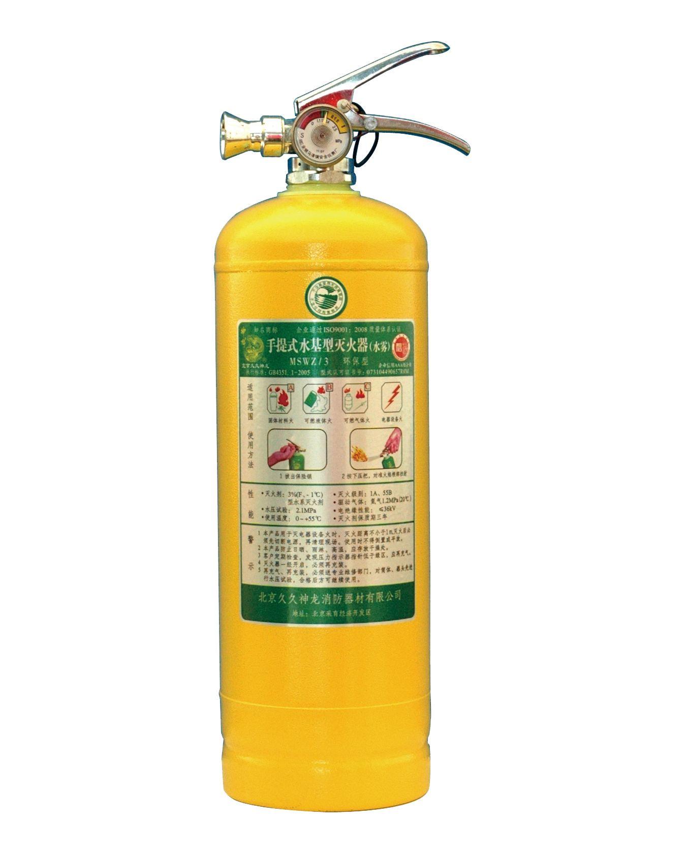 黄色瓶身的水基灭火器