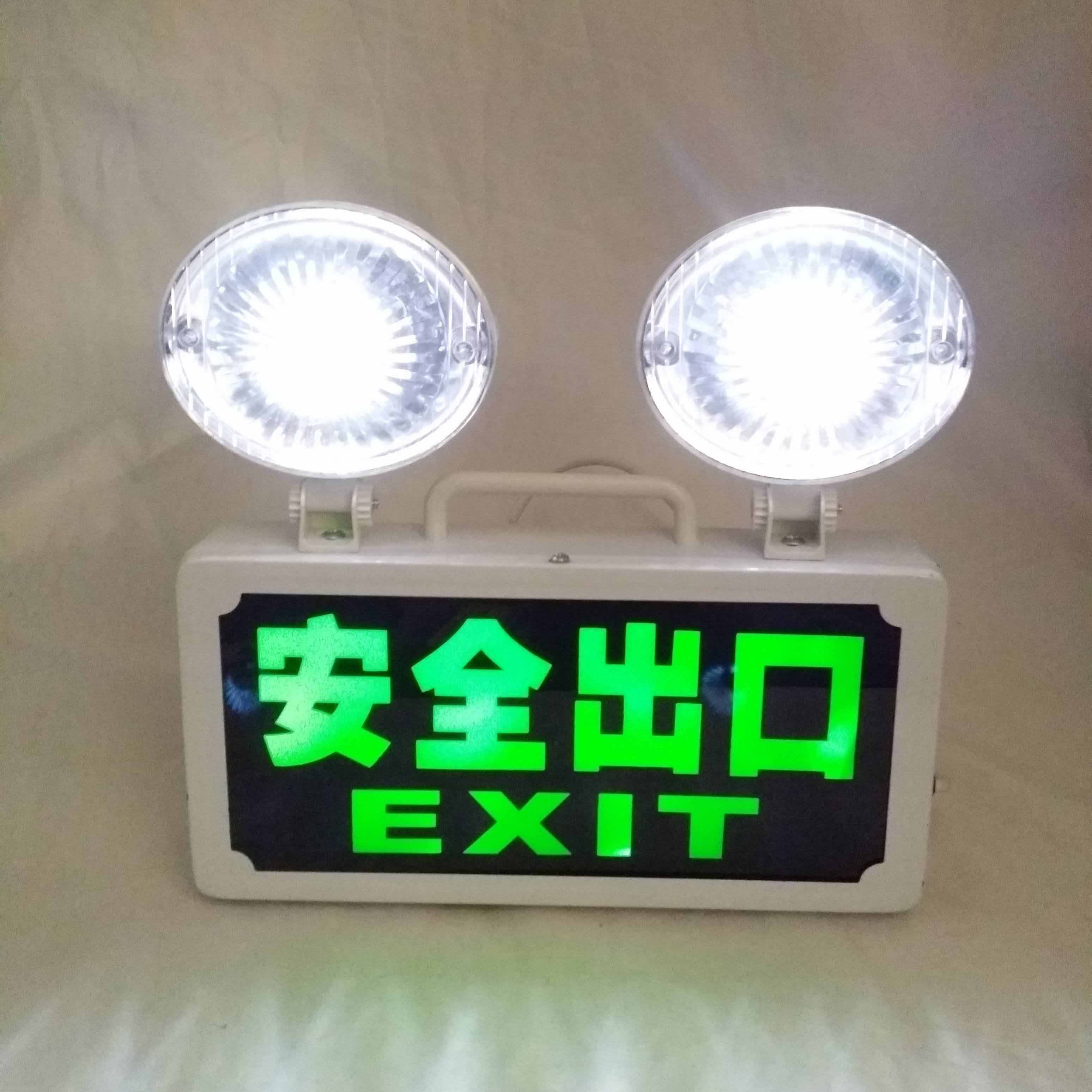 安全应急灯