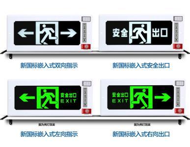 插电式指示牌