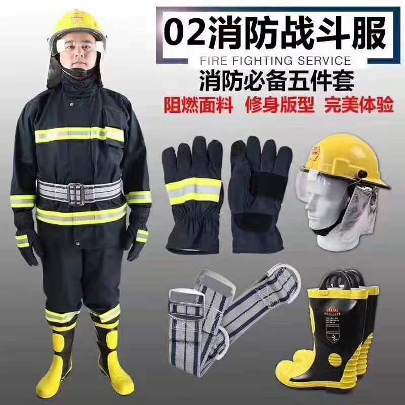 02消防服战斗服